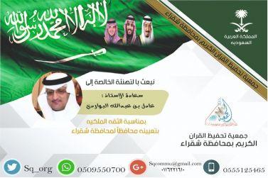 جمعية تحفيظ القرآن الكريم بمحافظة شقراء تهنئ الأستاذ عادل  البواردي