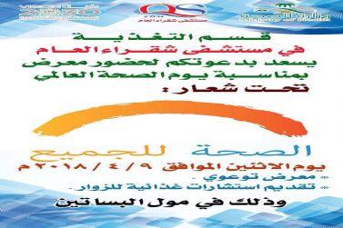 مستشفى شقراء يٌقيم معرضاً بمناسبة يوم الصحة العالمي