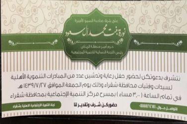 حرم أمير الرياض تدشن الأعمال التطوعية و المبادرات التنموية النسائية بمحافظة شقراء الجمعة