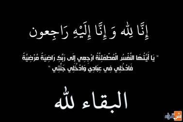 ابراهيم بن محمد الجابر الى رحمة الله