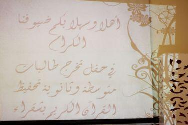 حفل تخرج طالبات متوسطة و ثانوية تحفيظ القرآن الكريم بشقراء .