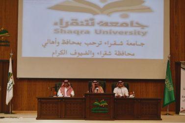 مدير جامعة شقراء يستقبل محافظ وأهالي شقراء والمراكز التابعة لها