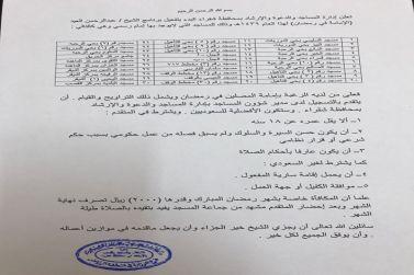 إدارة المساجد تعلن عن تفعيل برنامج الشيخ عبدالرحمن العيد للإمامة في رمضان