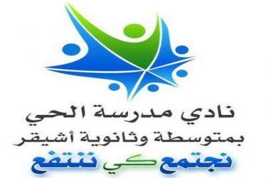 نادي الحي بأشيقر يمثل تعليم شقراء في جائزة التميز لأندية الحي على مستوى المملكة