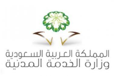 """وزارة الخدمة المدنية تطلق منصة """"الاستفسارات والآراء النظامية""""."""