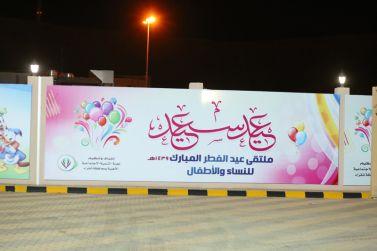 ملتقى عيد الفطر المبارك للنساء و الأطفال ( مهرجان فرحة عيد شقراء 1439ه )ـ