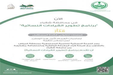"""فرصة لفتيات محافظة شقراء """"إثراء المعرفة"""" تنظم برنامجًا لتطوير القيادات النسائية"""