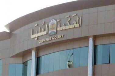 المحكمة العليا تعلن: غدًا الأحد غرة ذي الحجة والوقوف بعرفة يوافق الأثنين وعيد الأضحى يوم الثلاثاء