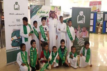 أبناء جمعية انسان بشقراء يشاركون في معرض اليوم الوطني 88 (وطن العطاء)