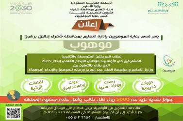 قسم رعاية الموهوبين بإدارة التعليم بمحافظة شقراء يطلق برنامج: مـوهــوب