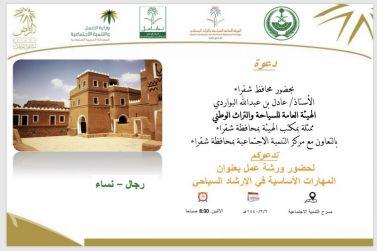 ورشة عمل بعنوان المهارات الأساسية في الإرشاد السياحي للرجال والنساء بمحافظة شقراء.
