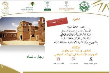 هيئة السياحة والتراث الوطني تقيم ورشة عمل بعنوان المهارات الأساسية في الإرشاد السياحي في الفترة المسائية