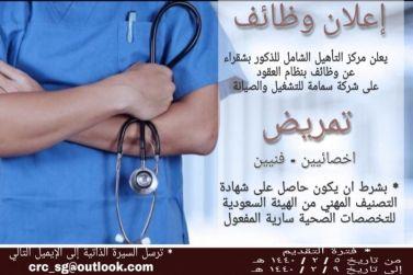 مركز التأهيل الشامل للذكور بشقراء يعلن عن وجود وظيفة بمسمى ممرض
