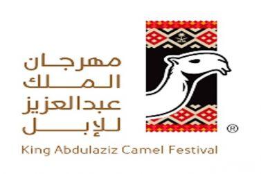 انطلاق جائزة الملك عبدالعزيز للأدب الشعبي ضمن فعاليات مهرجان الملك عبدالعزيز للإبل الثالث
