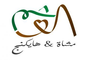 تعاون بين عمادة شؤون الطلاب للأنشطة بجامعة شقراء ومشاة وهايكنج الوشم
