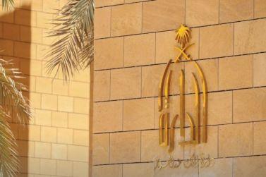 """دارة الملك عبدالعزيز تنظم ندوة عن الشيخ المؤرخ إبراهيم بن عيسى في """" أشيقر"""