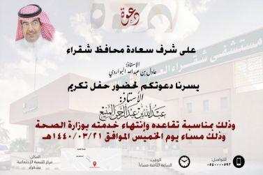 غداً الخميس.. شقراء تحتفي بالأستاذ عبدالله المنيع مدير المستشفى بمناسبة تقاعده