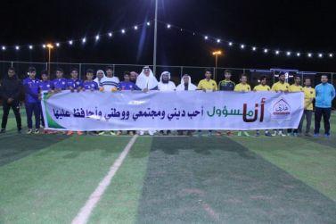 """محافظ شقراء عادل البواردي يرعى فعاليات مكتب الدعوة للشباب تحت شعار """"أنا مسؤول"""""""