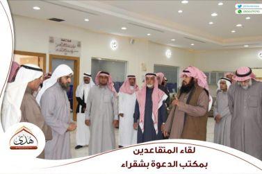 مكتب الدعوة والإرشاد بشقراء يقيم لقاءً للمتقاعدين
