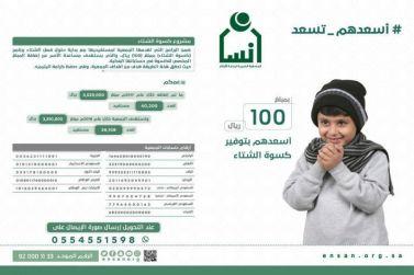 جمعية إنسان بشقراء تحقق المستهدف من كسوة الشتاء وتودعها في حسابات الأسر