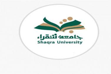 وظائف ببند المستخدمين لحملة الثانوية والكفاءة المتوسطة بجامعة شقراء