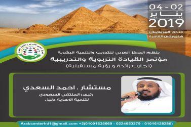 """المستشار السعدي رئيس الملتقي السعودي للتنمية الاسرية """"دليل"""" يشارك في مؤتمر القيادات التربوية والتدريبية بالقاهرة"""