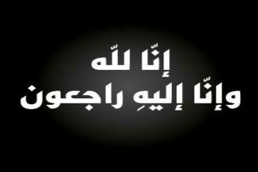 الشيخ عبدالله بن طامي القحطاني إلى رحمة الله