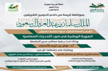 جامعة شقراء تقيم ندوة بعنوان الهوية الوطنية في ضوء التحديات المعاصرة
