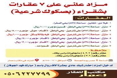 مزاد علني على 7 عقارات في شقراء بصكوك شرعية يوم الجمعة ٧/١  لدى إعمار للعقارات
