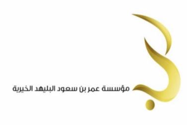 مؤسسة عمر البليهد تؤمن شبكة الأنترنت في مراكز الرعاية الصحية الأولية في أقليم الوشم
