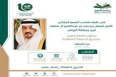 أمير منطقة الرياض يرعى حفل تخرج الدفعة العاشرة من طلاب جامعة شقراء