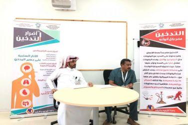 المركز الصحي الأول بشقراء ينظم حملة توعوية وتثقيفية لمكافحة التدخين