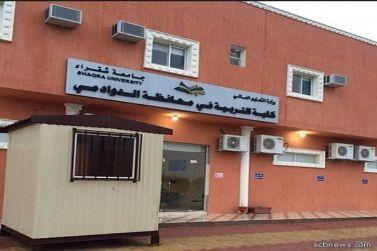 """فتح القبول ببرنامج الماجستير في المناهج وطرق التدريس بـ""""جامعة شقراء"""" في الدوادمي"""
