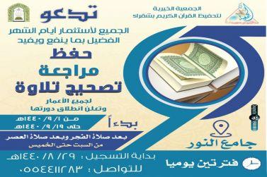 دورة رمضانية مكثفة لحفظ ومراجعة وتصحيح تلاوة القرآن الكريم تنطلق اليوم في جامع النور