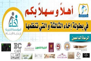 انطلاق بطولة إخاء الرمضانية الثالثة لكرة القدم المقامة في صالة نادي الوشم بشقراء