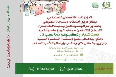 حملة تطوعية لكسوة المتعففين بالعيد في محافظة شقراء