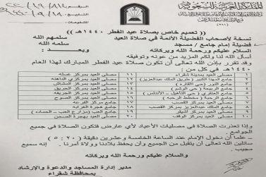 إدارة المساجد والدعوة والإرشاد بمحافظة شقراء تحدد وقت وأماكن صلاة العيد