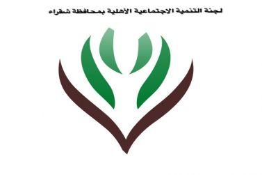 حرم محافظ شقراء رئيسة للجنة التنمية الاجتماعية الأهلية النسائية بمحافظة شقراء
