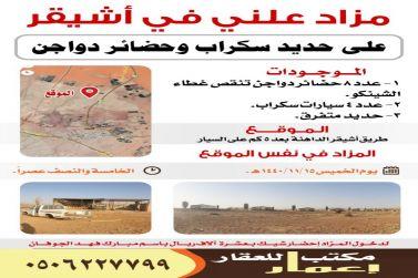 مزاد علني في أشيقر على حديد سكراب وحضائر دواجن يوم الخميس ١١/١٥