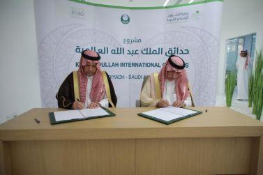 إنفاذاً لتوجیه خادم الحرمین الشریفین القصبي یوقع عقد استكمال مشروع حدائق الملك عبدالله