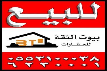 عروض عمائر تجارية وفيلا للبيع في محافظة مرات