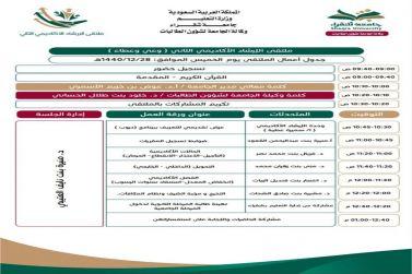 وكالة الجامعة لشؤون الطالبات بجامعة شقراء تُقيم الملتقى الإرشادي الأكاديمي الثاني