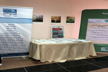 كلية العلوم والدراسات الإنسانية بضرماء تقيم معرض توعوي بمناسبة الاسبوع العالمي للصحة النفسية