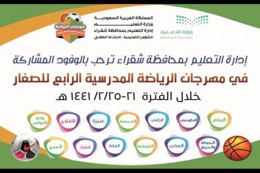 تعليم شقراء يستضيف أكثر من ٢٠٠ طالبًا من ١٣ إدارة تعليمية ضمن مهرجان الرياضة المدرسية الرابع للصغار في كرة القدم وكرة السلة