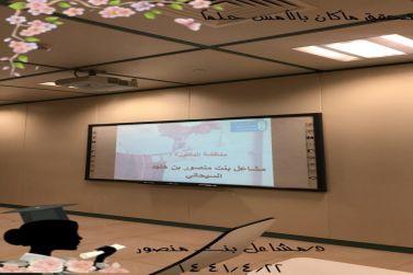 ابنة شقراء مشاعل السيحاني تحصل على شهادة الدكتوراة من جامعة الملك سعود