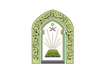 اعتبارًا من اليوم ولمدة ثلاثة أيام.. وزارة الشؤون الإسلامية تفتح باب التقديم على 99 وظيفة من المرتبة الرابعة حتى السابعة