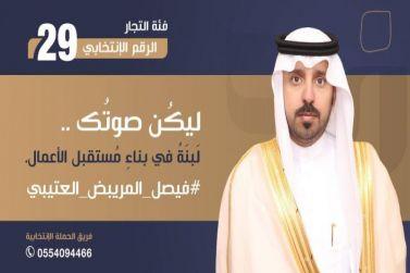 الأستاذ  فيصل سعد بن حنيف المريبض العتيبي .. مرشح الغرفة الغرفة التجارية لمدينة الرياض فئة التجار