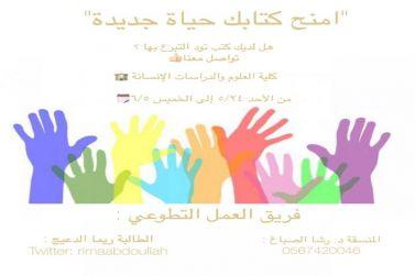 «جمع وتوزيع الكتب المدرسية التي يراد التبرع بها» فعالية عمل تطوعي بكلية العلوم والدراسات الانسانية بشقراء