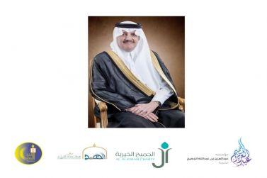 الأمير سعود بن نايف يرعى حفل جائزة الجميح للتفوق العلمي بشقراء