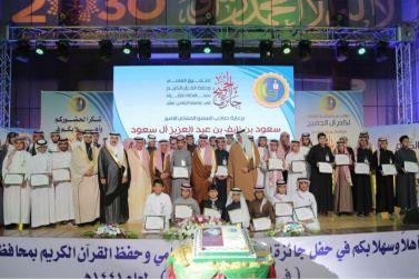 الأمير سعود بن نايف يرعى حفل جائزة الجميح للتفوق العلمي